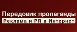 Передовик Пропаганды, РА