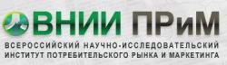 Всероссийский научно-исследовательский институт потребительского рынка и маркетинга (ВНИИПРиМ)
