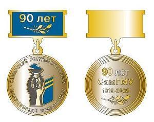 Медаль к 90-летию СамГМУ