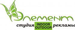 Элемент, Студия indoor&outdoor рекламы