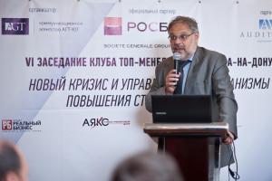 Коммуникационное агентство АГТ организовало заседание Клуба Топ-Менеджеров