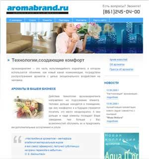 """Открытие официального сайта компании """"Валента-Юг"""""""