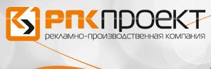 Проект, РПК, ООО