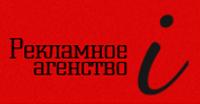 Рекламное агентство I, ООО