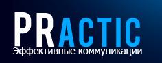 PRactic, PR-агентство