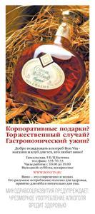 Реклама сети винных бутиков в БЦ