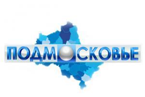 Эффективная реклама на ТК «Подмосковье»