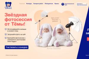 «Тёма» подготовил малышам звёздную фотосессию