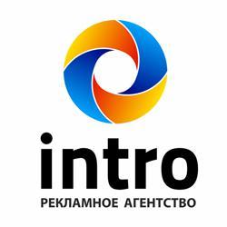 Intro, рекламное агентство