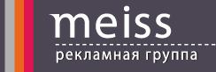Майс, Рекламная группа