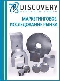 Анализ рынка магнитотвердых материалов в России