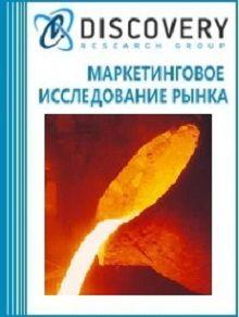 Анализ рынка чугунного литья в России (с предоставлением базы импортно-экспортных операций)