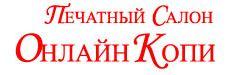 ОнлайнКопи, Печатный салон
