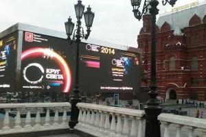 """Спустя год после скандала с """"чемоданом-сундуком"""" в сердце Москвы заметили огромную световую рекламу """"Роснефти"""""""