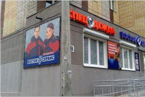 В центре Пензы убирают рекламу с фасадов зданий