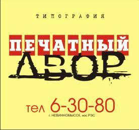Печатный Двор, Типография