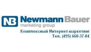 Newmann Bauer, Маркетинговая группа