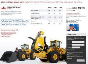 Разработка промо-сайта новой серии экскаваторов-погрузчиков VOLVO в России