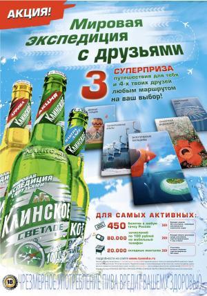 «Клинское» и Brand Mobile подготовили «Мировую экспедицию»