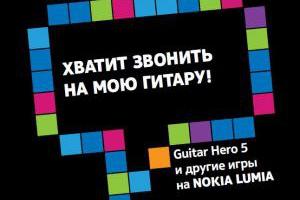 Nokia и JWT Russia отстреливаются от зомби