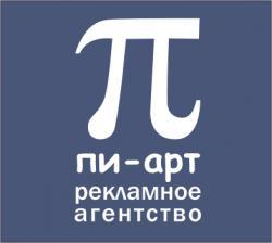 Пи-Арт, Рекламное Агентство