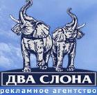 """Рекламное агентство """"Два слона"""" открыло новое направление деятельности: широкоформатную печать для наружных рекламных конструкций"""