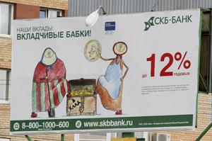 Свердловский банк, прославившийся оригинальной рекламой, готовит новую акцию