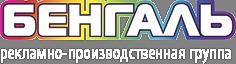 Бенгаль, Рекламно-производственная группа