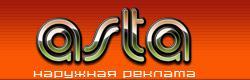 Asta, Рекламно-производственная фирма