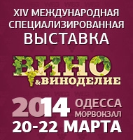 """НЕ пропусти! Выставка """"Вино и виноделие 2014"""" приглашает..."""