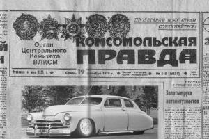 Подшивка газеты Комсомольская правда с 1апреля 1941 года по 24 июня 1941 года.  Цена:Не указана Адрес...