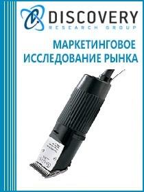Анализ рынка машинок для стрижки волос в России