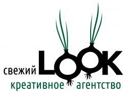 Свежий Look, Креативное агентсво
