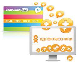 Обменивайте баллы «Связной-Клуб» на ОКи Одноклассников