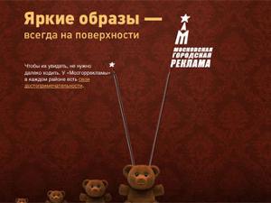 """Суд приостановил демонтаж афишных стендов """"Мосгоррекламы"""""""