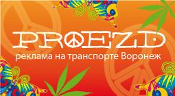 Proezd. Реклама на транспорте Воронеж.