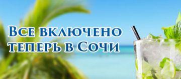Отдых в Сочи по системе «Всё включено» от компании «АВИАГОРИЗОНТ»