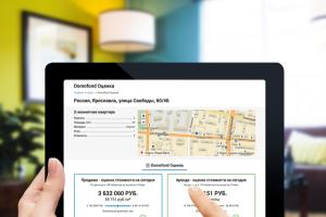 Pro-Vision Communications и Domofond.ru продолжают сотрудничество