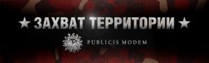 Publicis Modem готовится к массированной атаке!