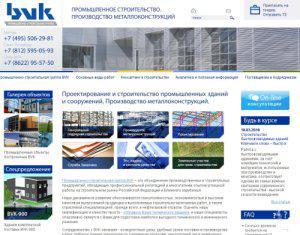 Новый сайт промышленно-строительной группы BVK