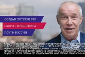 Сергей Гармаш рассказал о кредитных продуктах «Почта Банка» в новых роликах