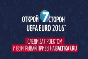 Что делать, когда в финале уже нет твоей сборной? Посмотреть на EURO с другой стороны