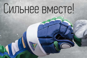 Что общего у нефтяника и хоккеиста? Рекламная кампания АНК «Башнефть» и хоккейного клуба «Салават Юлаев»