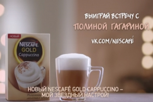 Publicis Communications Russia и Nestlé создали креативную кампанию