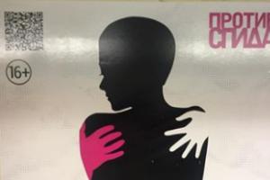 Пользователи сети обвинили автора социальной рекламы про СПИД в сексизме