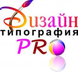 Дизайн-Pro, Ростовская-на-Дону типография