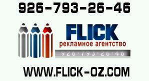 Flick, Рекламное агентство
