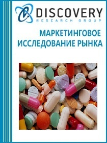 Анализ рынка биологически активных добавок в России (с предоставлением базы импортно-экспортных операций)