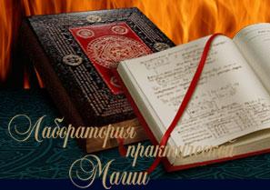 Запуск и продвижение сайта для Алтайских магов