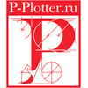 P-plotter - плоттерная резка